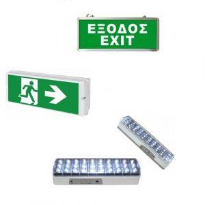 Φωτιστικά Ασφαλείας